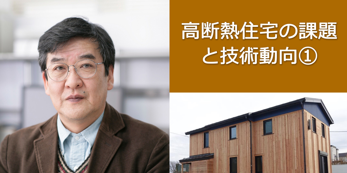 鎌田紀彦氏「高断熱住宅の課題と技術動向