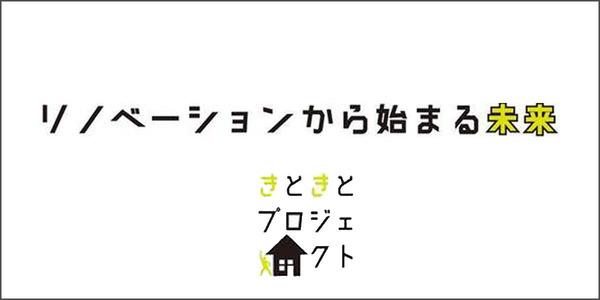 S600x300 s1200x600 s1200x600 renovation kitokito top