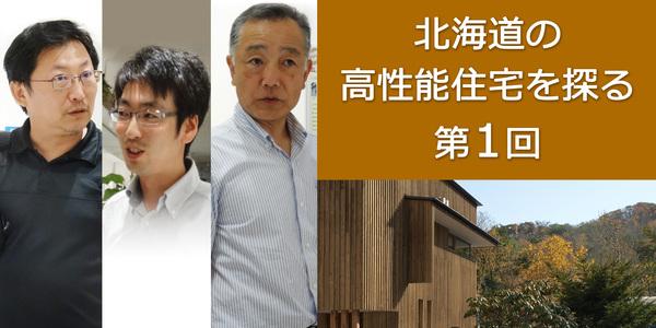第1回 北海道の高性能住宅を探る-普及版住宅の仕様