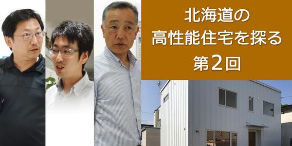 第2回 北海道の高性能住宅を探るー気密性の重要性