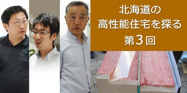 第3回 北海道の高性能住宅を探る 300㎜断熱の仕様