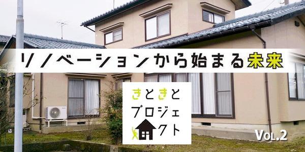 第2回 認定長期優良住宅への取り組み