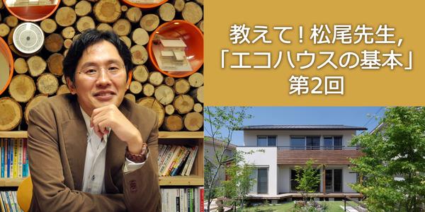 第2回 松尾和也先生に聞く。「太陽に素直な設計とは?」