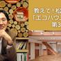 第3回 松尾和也先生に聞く。「施主が求める断熱性能」