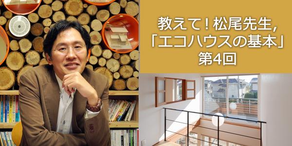 第4回 松尾和也先生に聞く。「気密と耐震の重要性とは?」