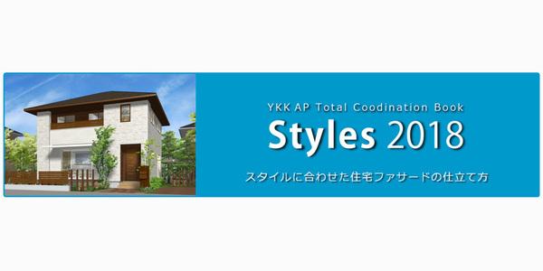 第1回 住宅外観デザインプラン集『スタイルズ2018』とは。