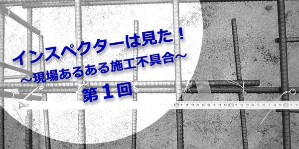 第1回 インスペクターの目 基礎配筋検査編