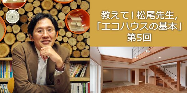 【最終回】 松尾和也先生に聞く。「シリーズ総まとめ!締めはドリーム空調機+特別メッセージ」