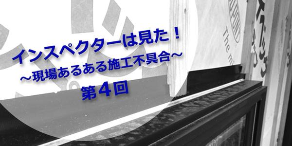 第4回 インスペクターの目 防水検査編