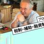 第3回 「工務店でもやればできる!」累計補助金申請金額数千万円以上。佐藤工務店