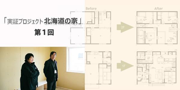 第1回 試される大地「北海道」が切り開く 戸建性能向上リノベーションの可能性