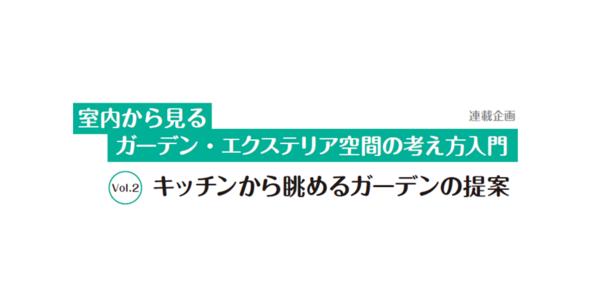 第2回 キッチンから眺めるガーデンの提案 ~おうちまわりデザイン代表 福元敬子