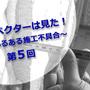 第5回 インスペクターの目 断熱検査編
