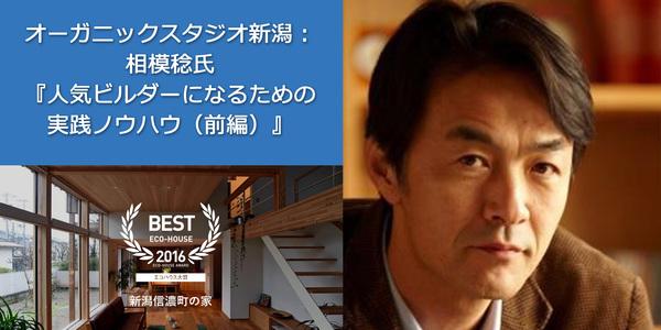 第4回 オーガニックスタジオ新潟:相模稔氏『人気ビルダーになるための実践ノウハウ(前編)』
