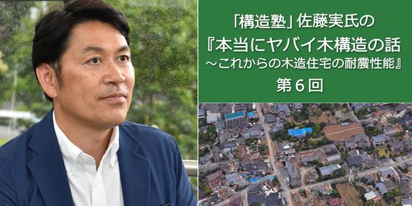 第6回 熊本地震その後、益城町のいま2019年