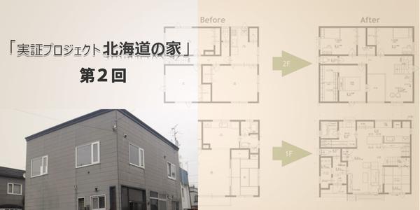 第2回 「北海道の家」計画概要について