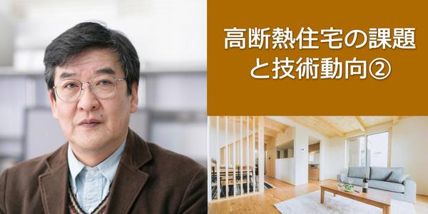第9回 鎌田紀彦氏「高断熱住宅の課題と技術動向 ②「Q1住宅」の概要」