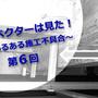 第6回 インスペクターの目 木工事検査編