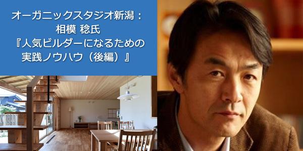 第6回 オーガニックスタジオ新潟 相模稔氏『人気ビルダーになるための実践ノウハウ(後編)』