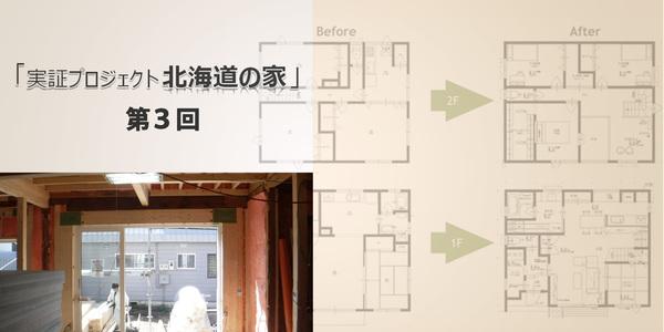 第3回 「北海道の家」耐震概要