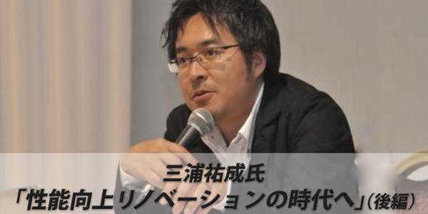 三浦祐成氏「性能向上リノベーションの時代へ」(後編)