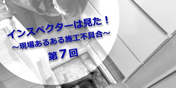 第7回 インスペクターの目 竣工検査編