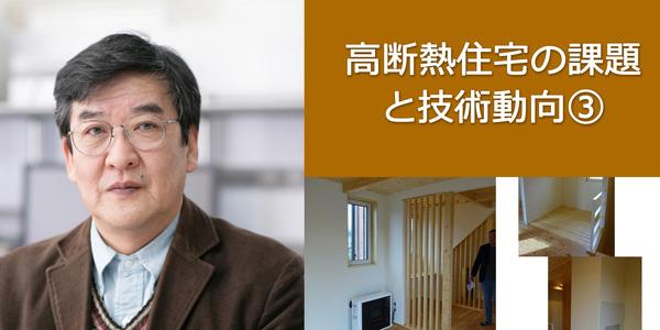 第10回 鎌田紀彦氏「高断熱住宅の課題と技術動向 ③換気システムの考え方」