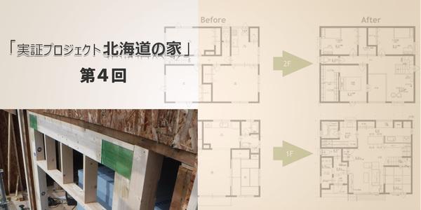 第4回 「北海道の家」耐震フレーム+窓「フレームⅡ」の活用方法と施工方法