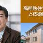 第11回 鎌田紀彦氏「高断熱住宅の課題と技術動向 ④温度・湿度と快適性の考え方」