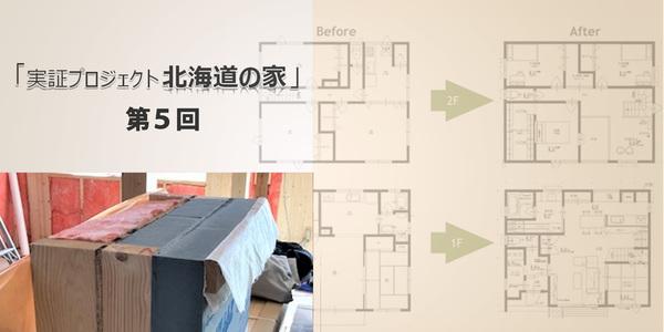 第5回 「北海道の家」断熱・気密概要