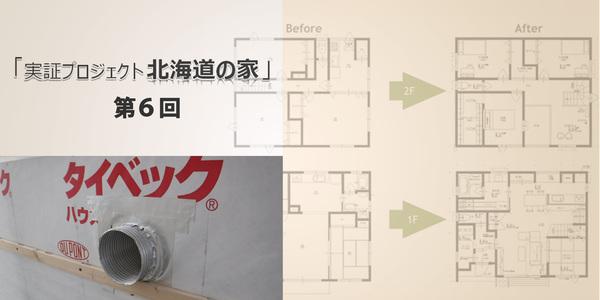 第6回 「北海道の家」断熱施工《壁》