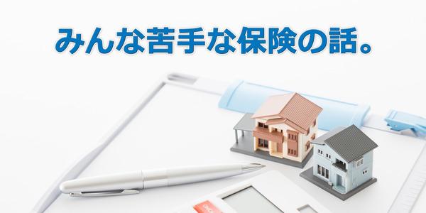 第1回 住宅会社が保険を語る意義は?