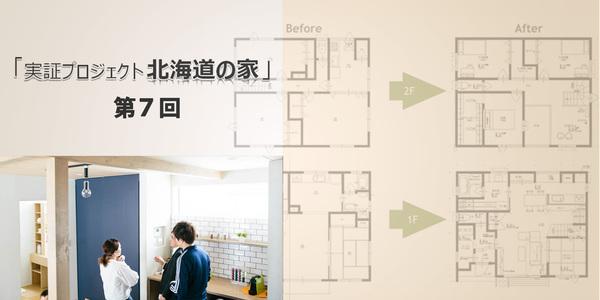 第7回 「北海道の家」やりたいことを 全部叶えるためのリノベーション