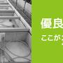 第12回「浴室・浴室廻り」工事のポイント ✕ 「生産性向上を図る!「ムリ」「ムダ」「ムラ」の改善」