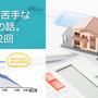 第2回 生命保険の見直しで住宅ローンが増額できる