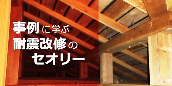 第4回 耐震改修設計の考え方②耐力壁・水平構面