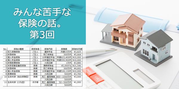 第3回 生命保険の提案を合わせて住宅取得を実現!
