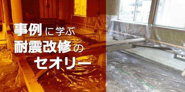 第5回 耐震改修における基礎工事の要点