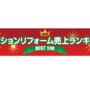 【マンションリフォーム売上ランキング2019】ニッカ、三井抜き2位に