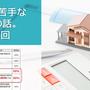 第4回 高性能な住宅における保険のメリット
