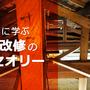第6回 耐震改修における木工事の要点