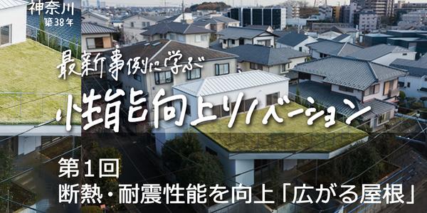 第1回 築37年の中古戸建て物件の断熱・耐震性能を向上。「広がる屋根」