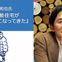 松尾和也氏「高性能住宅が前提の時代になってきた」(前編)