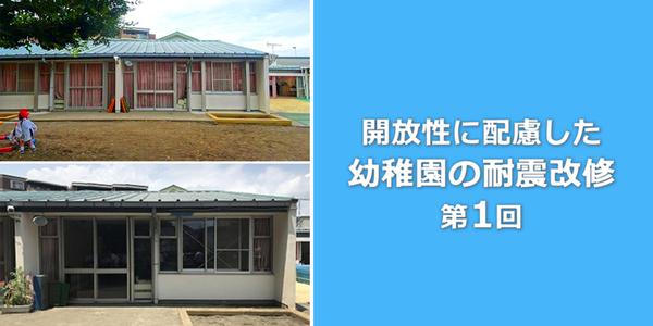 第1回 耐震改修工法の選定