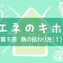 第5回 温度の伝わり方(1)