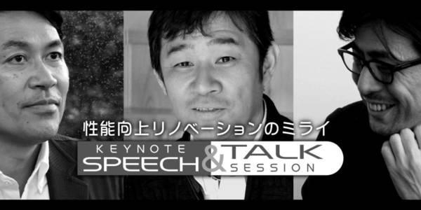 岡庭建設 池田浩和氏「新築の経験・技術をリノベに活かせ!」(後編)