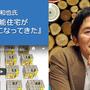 松尾和也氏「高性能住宅が前提の時代になってきた」(後編)