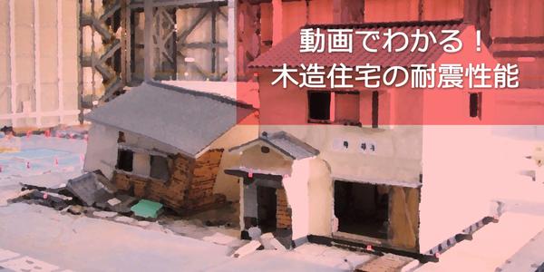 第1回 住宅の耐震性能をお客様にどうプレゼンするか?