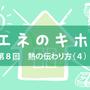第8回 熱の伝わり方(4)