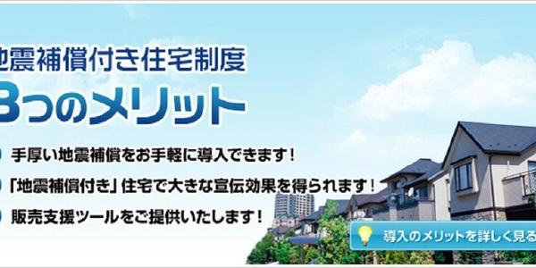 【AD】 第3回 地震補償で差別化図りませんか?